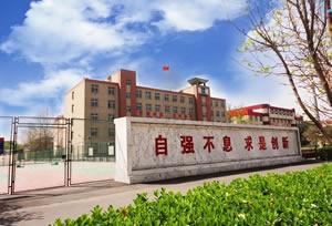 石家庄铁路职业技工学校校园