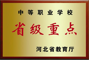 河北省重点石家庄铁路学校