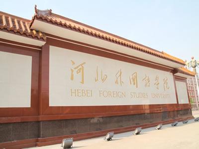 河北外国语学院五年一贯制