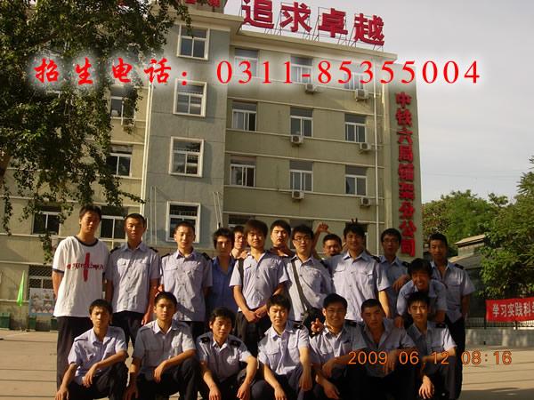 石家庄铁路职业技工学校中铁六局就业学生