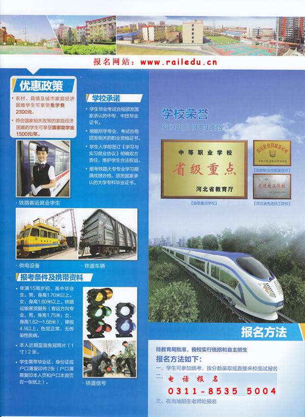 石家庄铁路职业技工学校2013年秋季招生简章