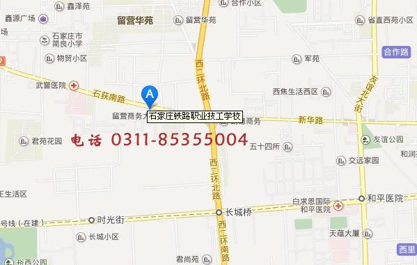 石家庄铁路学校地址地图