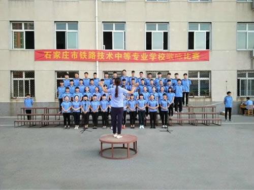 石家庄铁路学校歌咏比赛