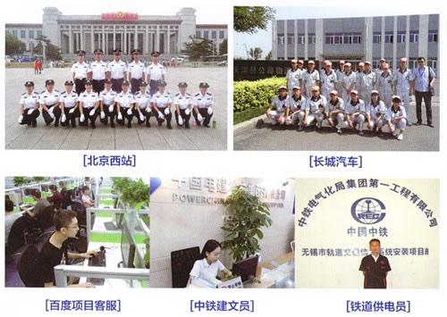 石家庄铁路职业技工学校学生就业