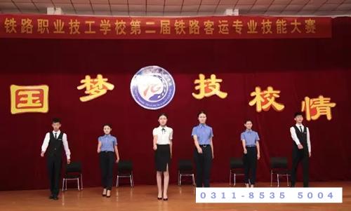 石家庄铁路学校客运专业技能大赛