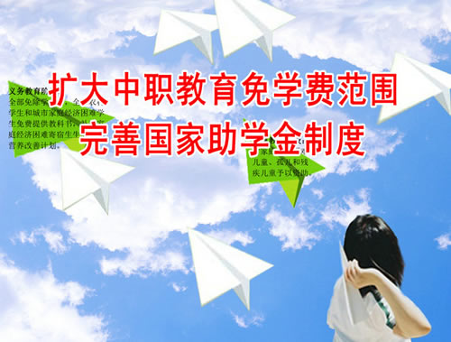 石家庄铁路学校免学费政策