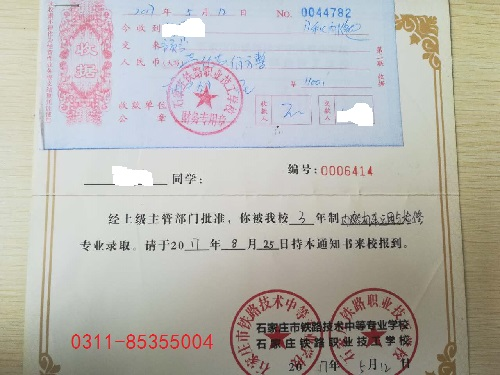 石家庄铁路技校录取通知书