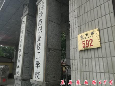 石家庄铁路职业技工学校地址