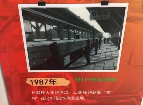 石家庄地铁十九大专列