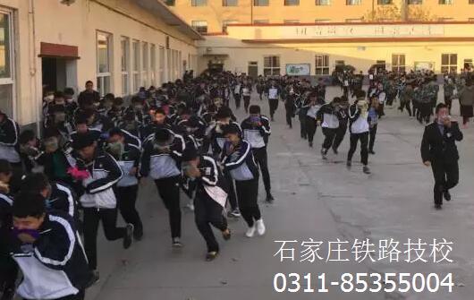 石家庄铁路学校消防演练