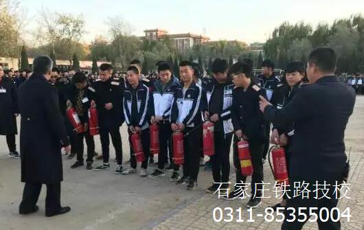 石家庄铁路技校三分校消防演练