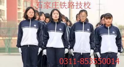 石家庄铁路技校比赛
