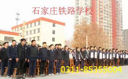 石家庄铁路学校三分校