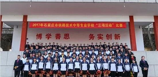 石家庄铁路技校比赛学生合影