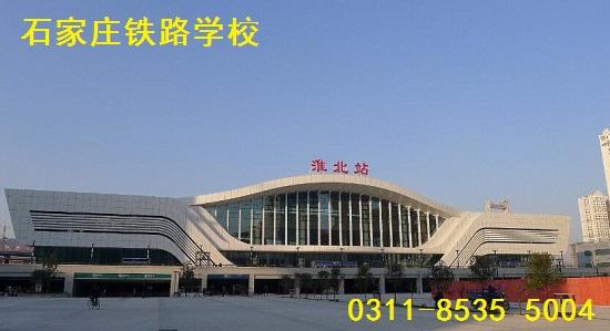 淮北火车站—石家庄铁路学校
