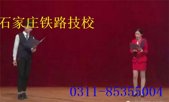 石家庄铁路学校英语比赛