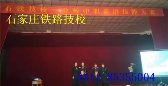 石家庄铁路学校比赛颁奖