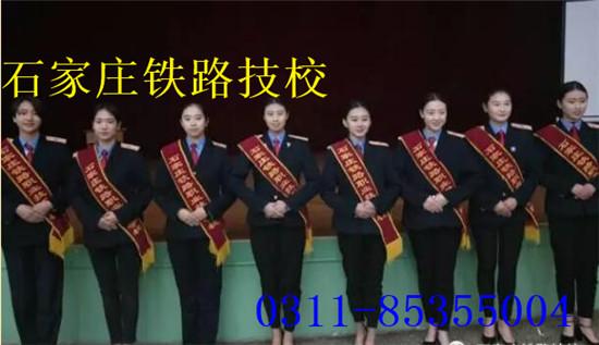 石家庄铁路技校春季招生