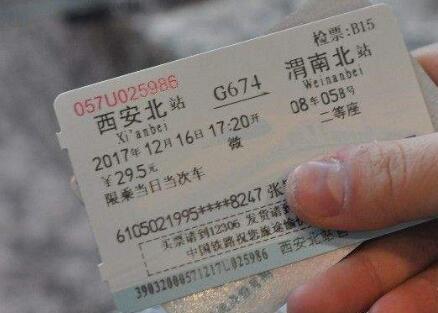 微信购买火车票