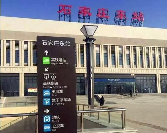 石家庄东站