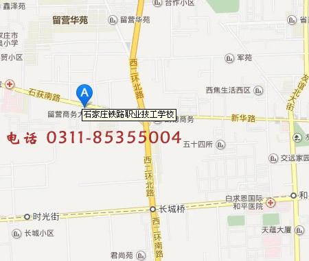 石家庄铁路学校地址