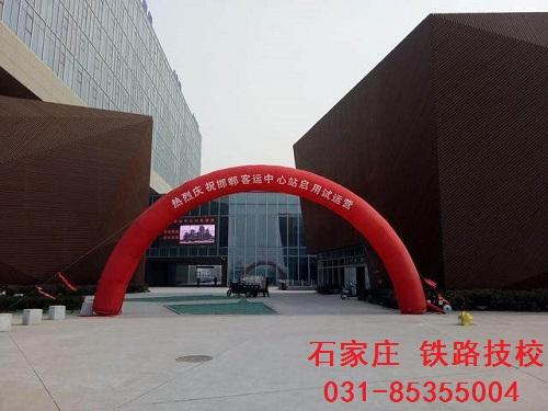 邯郸客运总站