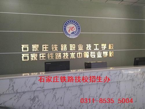 石家庄铁路职业技工学校招生办
