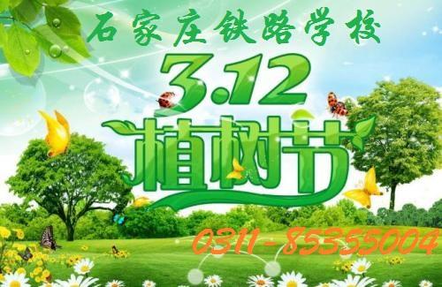 石家庄铁路学校植树节