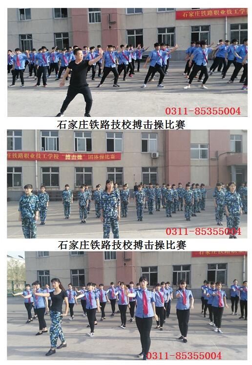石家庄铁路学校舞蹈表演