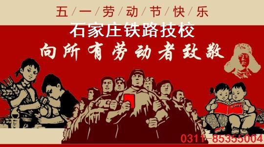 石家庄铁路技校五一劳动节