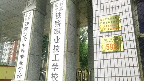石家庄铁路技校