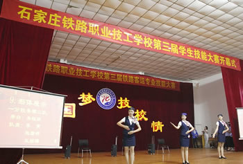 石家庄铁路学校比赛
