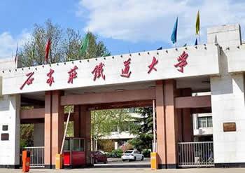 石家庄铁道大学大门
