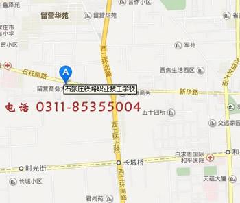 石家庄铁路学校在哪儿