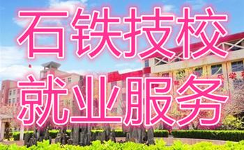 石家庄铁路技校就业服务