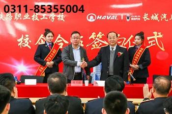 石家庄铁路学校工业机器人订单班签约仪式
