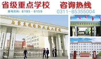 河北省重点铁路学校