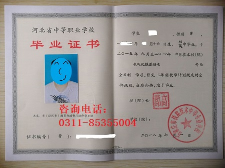 石家庄铁路职业技工学校毕业证