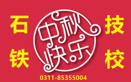 石家庄铁路技工学校中秋节