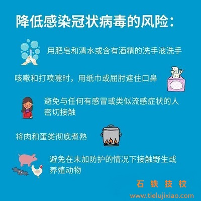 石家庄铁路技校新病毒预防