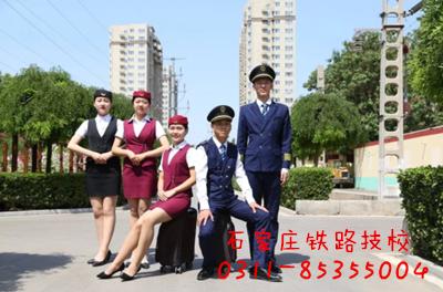 石家庄铁路学校高铁乘务专业