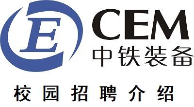 沧州中铁装备制造介绍