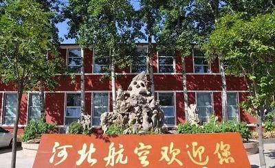 河北航空管理学校招生专业