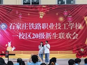 石家庄铁路职业技工学校一校区
