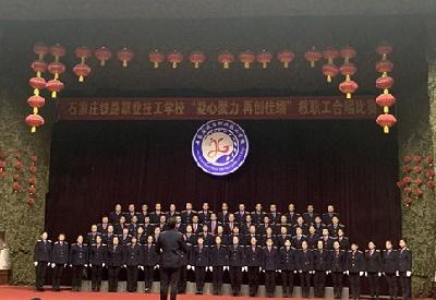 石家庄铁路职业技工学校合唱团