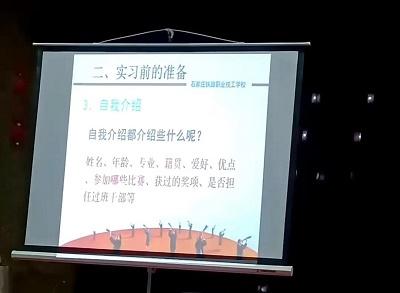 石家庄铁路学校就业指导