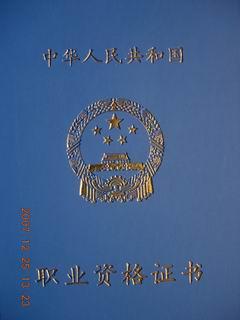 石家庄铁路学校从业资格证
