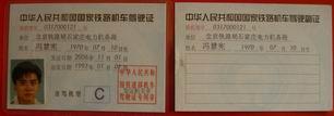 铁路学校火车司机证