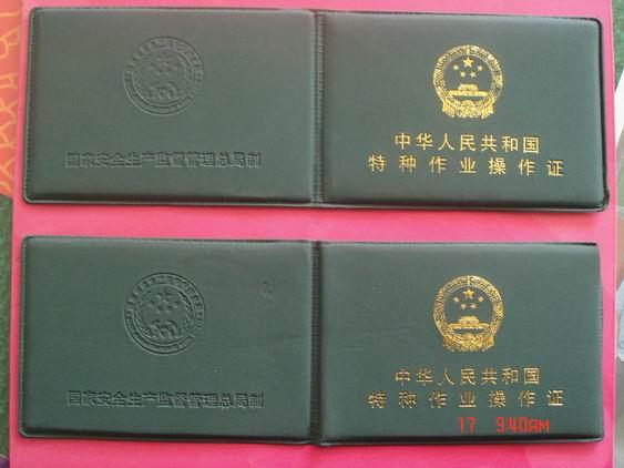石家庄铁路学校特种作业操作证