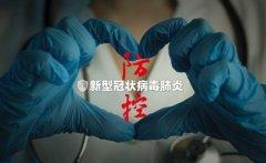 1月23日河北省新增确诊病例19例